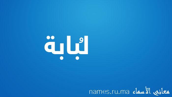 معنى إسم لُبابة