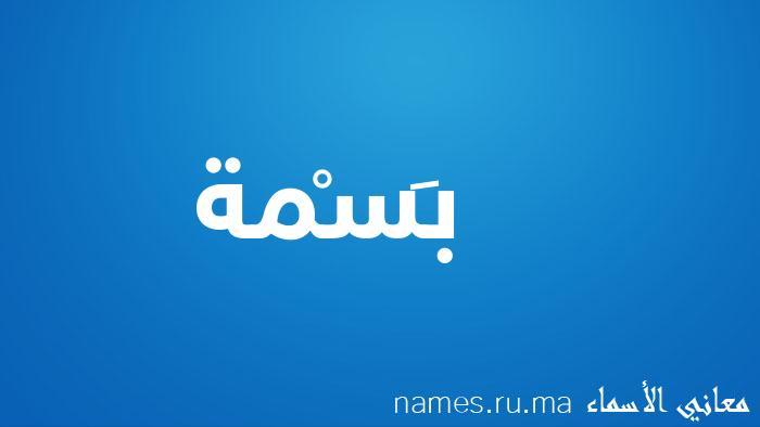 معنى إسم بَسْمة