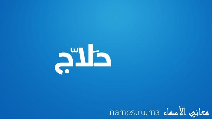 معنى إسم حَلاّج