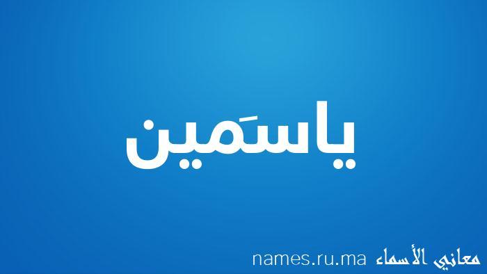 معنى إسم ياسَمين
