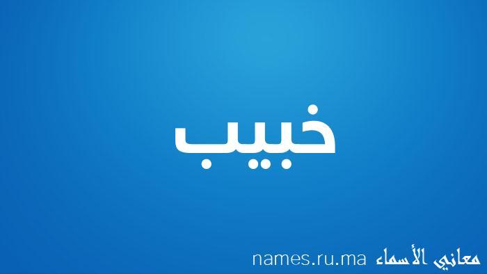 معنى إسم خبيب