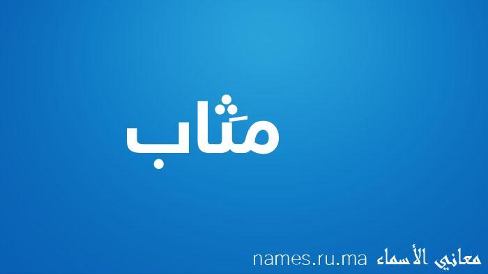 معنى إسم مَثاب