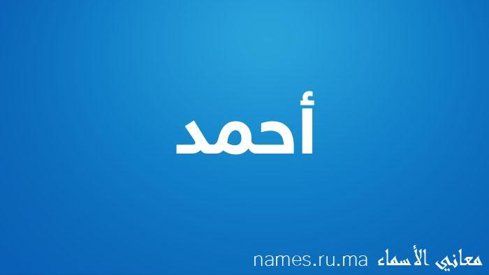 معنى إسم أحمد
