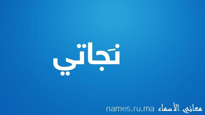 معنى إسم نَجاتي