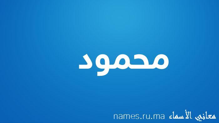 معنى إسم محمود