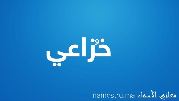معنى إسم خُزاعي