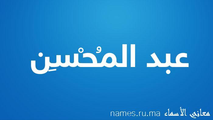 معنى وزخرفة إسم عبد الم ح س ن