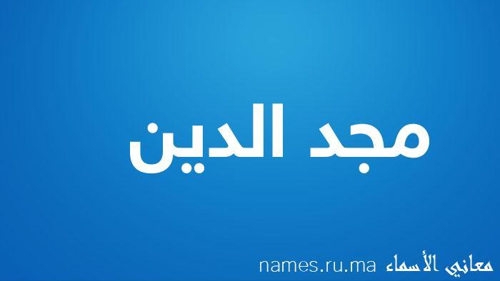 معنى إسم مجد الدين