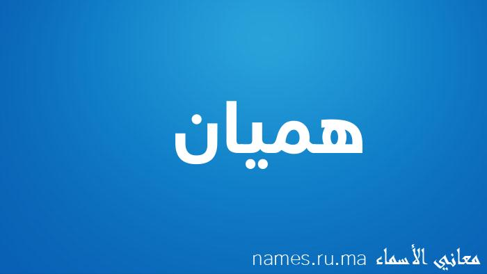 معنى إسم هميان