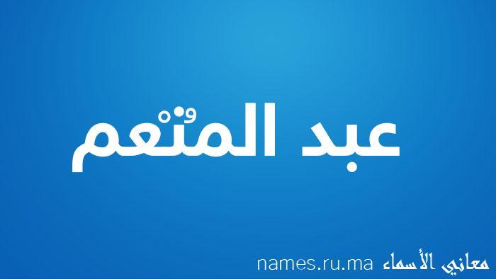 معنى إسم عبد المُنْعم