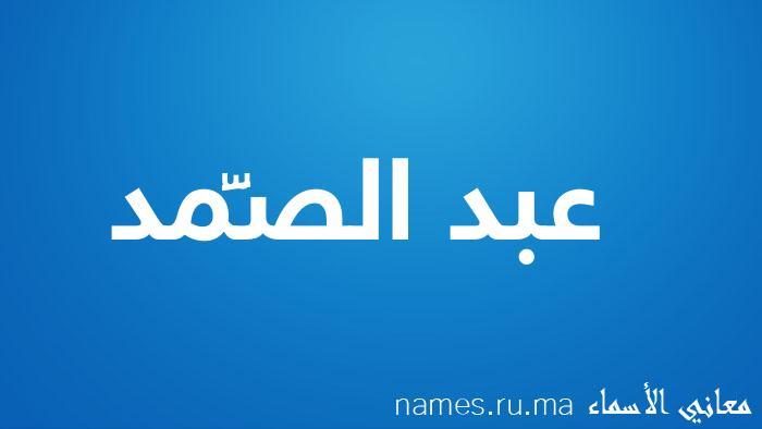 معنى إسم عبد الصَّمد