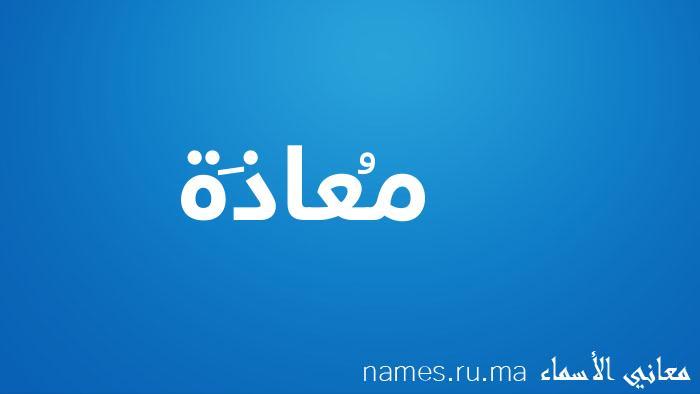 معنى إسم مُعاذَة