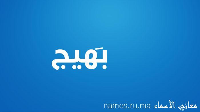 معنى إسم بَهيج