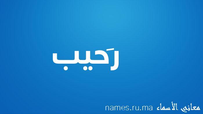 معنى إسم رَحيب