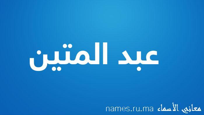 معنى إسم عبد المتين