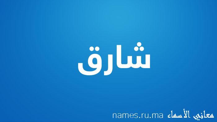 معنى إسم شارق