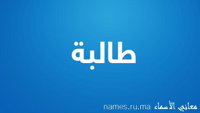 معنى إسم طالبة