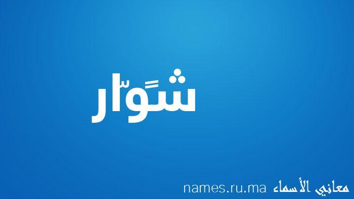 معنى إسم شًوّار