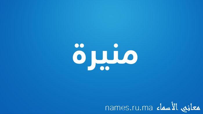 معنى إسم منيرة