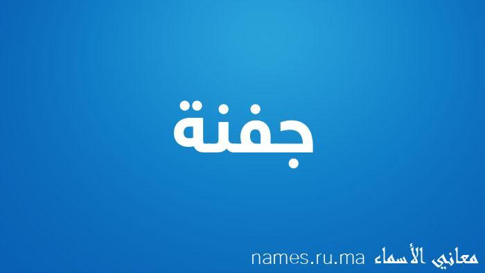 معنى إسم جفنة