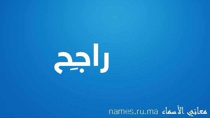 معنى إسم راجِح