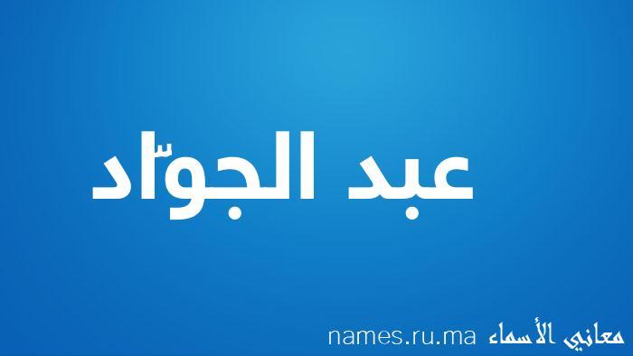 معنى إسم عبد الجوَّاد