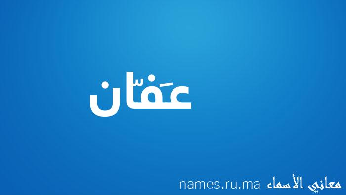 معنى إسم عَفّان