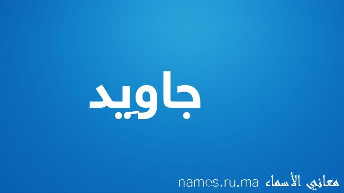 معنى إسم جاوِيد