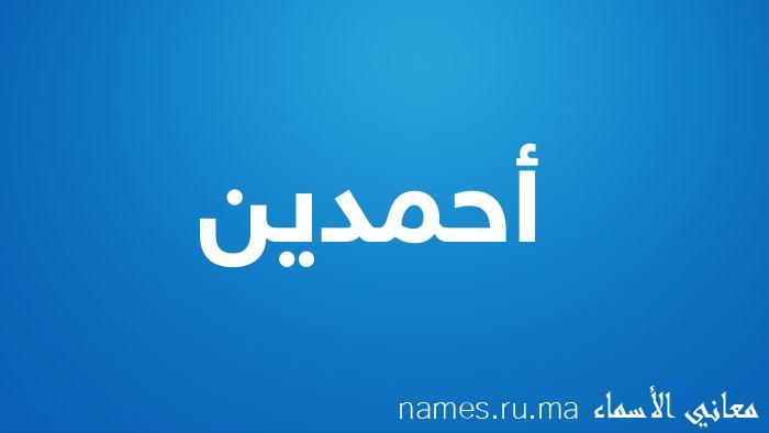 معنى إسم أحمدين