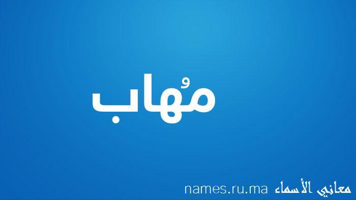 معنى إسم مُهاب