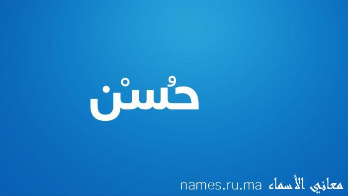 معنى إسم حُسْن