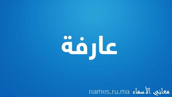 معنى إسم عارفة