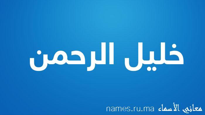 معنى إسم خليل الرحمن