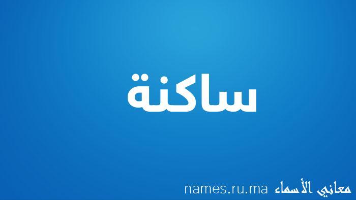 معنى إسم ساكنة