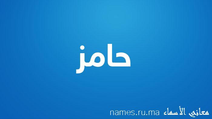 معنى إسم حامز