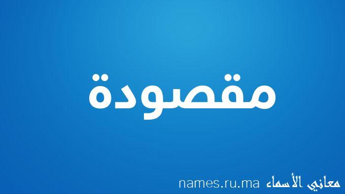 معنى إسم مقصودة