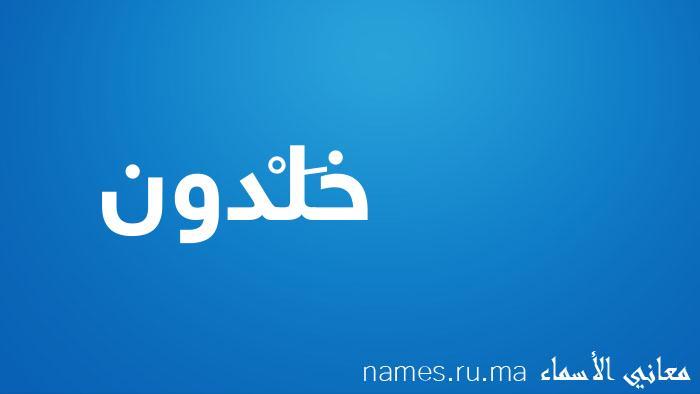 معنى إسم خَلْدون