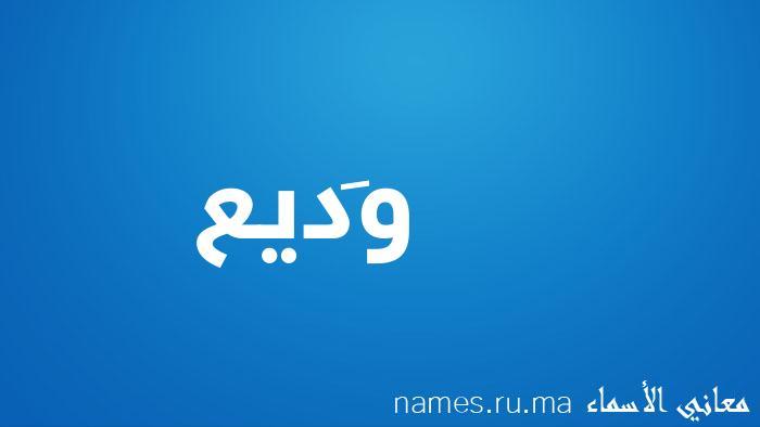 معنى إسم وَديع