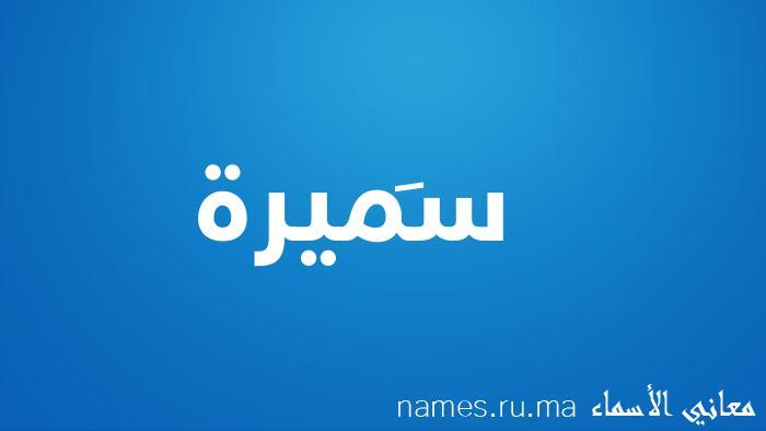معنى إسم سَميرة