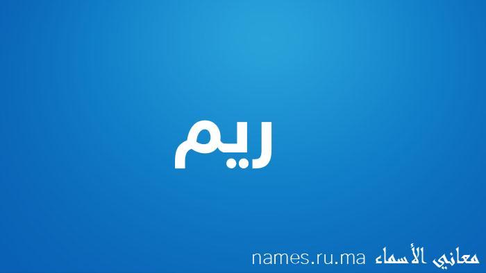 معنى إسم ريم