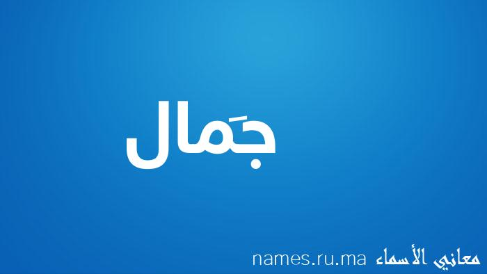 معنى إسم جَمال