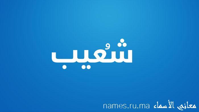 معنى إسم شُعيب