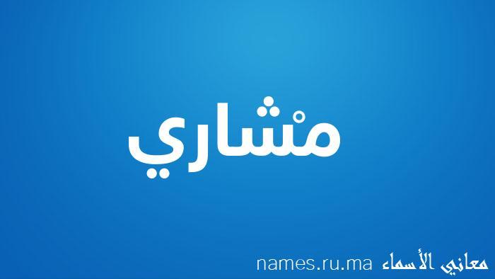 معنى إسم مْشاري