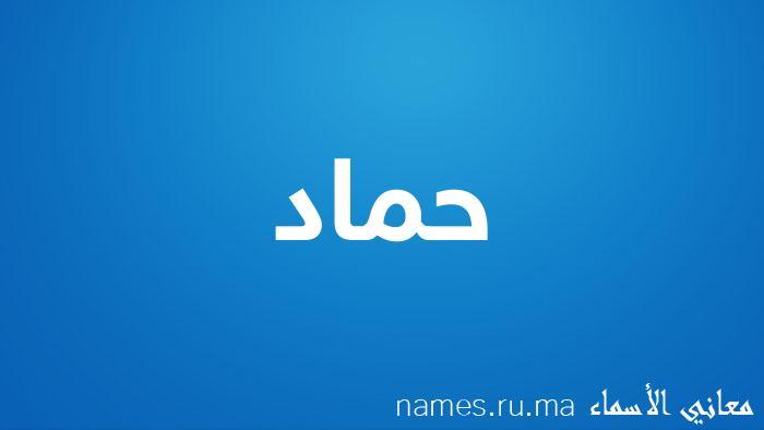 معنى إسم حماد