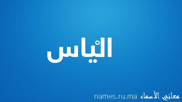 معنى إسم الْياس