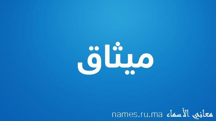 معنى إسم ميثاق