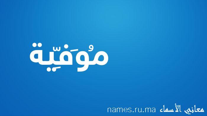 معنى إسم مُوَفِّية
