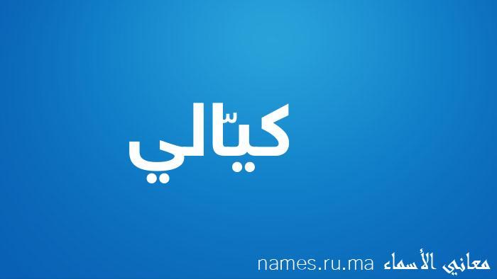 معنى إسم كيّالي
