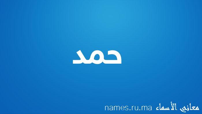 معنى إسم حمد