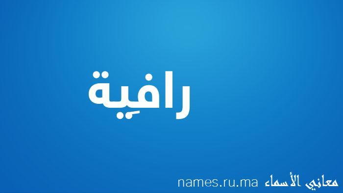 معنى إسم رافِية